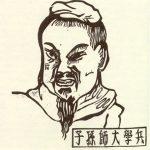 Sunzi - Kunst des Krieges