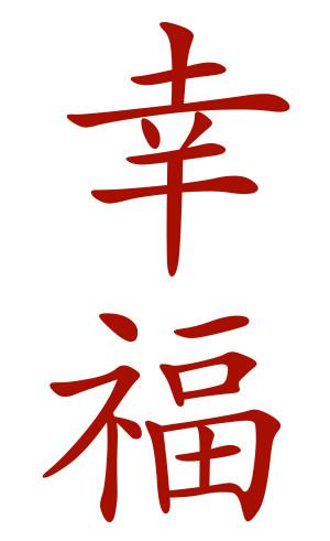 Glück als chinesisches Zeichen